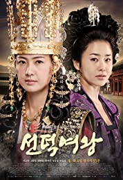 The Great Queen Seondeok poster