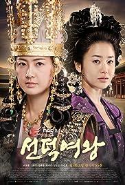 Seonduk yeowang Poster - TV Show Forum, Cast, Reviews