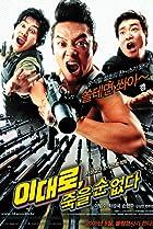 Image of Lee Dae-ro Can't Die