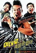 Lee Dae-ro, jook-eul soon eobs-da