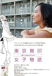 Tôkyô mujirushi joshi monogatari Poster