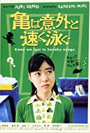 Kame wa igai to hayaku oyogu(2005) Poster - Movie Forum, Cast, Reviews