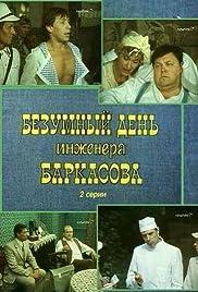 Bezumnyy den inzhenera Barkasova Poster