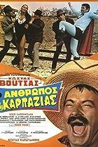 Image of O anthropos tis karpazias
