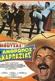 O anthropos tis karpazias(1969) Poster - Movie Forum, Cast, Reviews