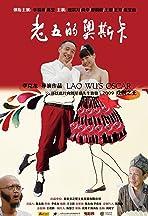 Lao Wu de Aosika