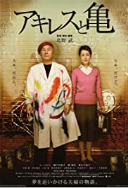 Akiresu to kame (2008) Poster - Movie Forum, Cast, Reviews
