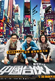 American Dreams in China Poster