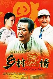 Xiang cun ai qing Poster