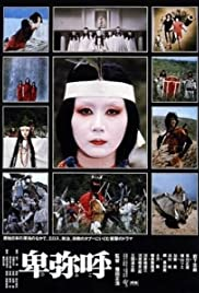 Himiko (1974) Poster - Movie Forum, Cast, Reviews