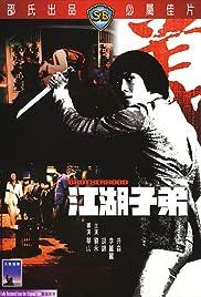 Jiang hu zi di Poster