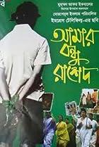 Image of Amar Bondhu Rashed