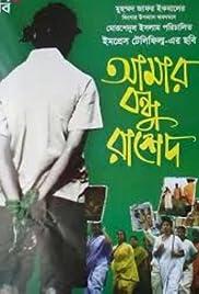 Amar Bondhu Rashed Poster