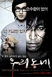 Woo-ri-dong-ne (2007) Poster - Movie Forum, Cast, Reviews
