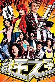 Hei wong ji wong Poster