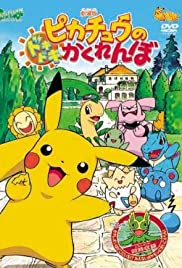 Pocket Monster: Pikachû no dokidoki kakurenbo Poster