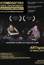 Exomologiseis enos oikonomikou dolofonou(2007) Poster - Movie Forum, Cast, Reviews