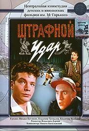 Shtrafnoy udar Poster
