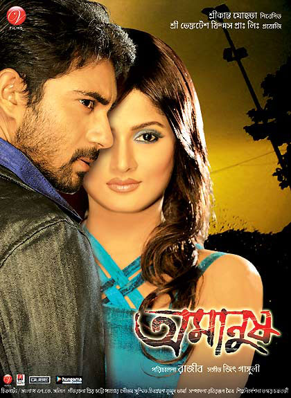 Amanush (2010) Bengali 720p WEB-DL x265 AAC 1GB