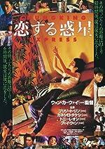 Chung Hing sam lam(1996)