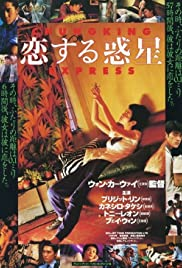 Chungking Express (1994) Poster - Movie Forum, Cast, Reviews