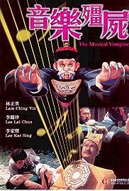 Yin yue jiang shi Poster