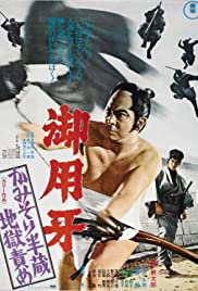 Hanzo the Razor: The Snare (1973) Poster - Movie Forum, Cast, Reviews