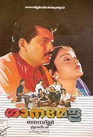 Ganamela Poster