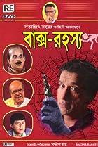Image of Baksha Rahasya