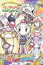 Image of Bomberman Jetters