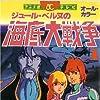 Kaitei Daisensou: Ai no 20.000 Miles (1981)