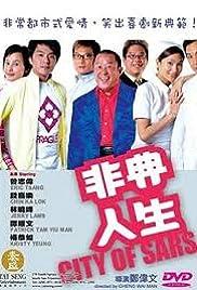 Fei dian ren sheng Poster