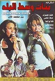 Banat wist el-balad(2005) Poster - Movie Forum, Cast, Reviews