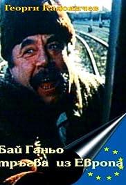 Bay Ganyo tragna po Evropa(1991) Poster - Movie Forum, Cast, Reviews