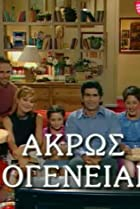 Image of Akros oikogeneiakon