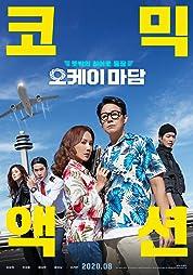 OK! Madam (2020) poster