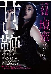 Nonton Film Sweet Whip (2013)