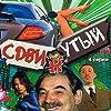 Sdvinutyy (2001)