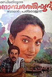 Nombarathi Poovu Poster