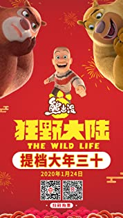Boonie Bears: The Wild Life (2021) poster