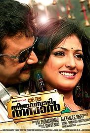 Thiruvambadi Thamban Poster