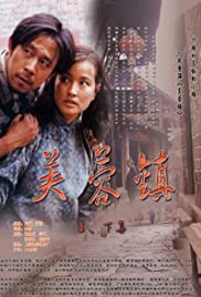 Fu rong zhen(1986) Poster - Movie Forum, Cast, Reviews
