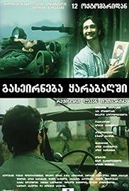 Gaseirneba Karabaghshi(2005) Poster - Movie Forum, Cast, Reviews
