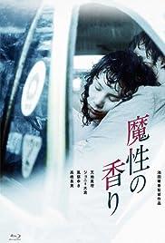 Masho no kaori Poster