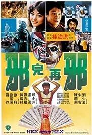 Che yuen joi che Poster