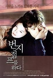 Beonjijeompeureul hada(2001) Poster - Movie Forum, Cast, Reviews