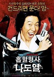 Vampire Cop Ricky poster