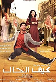 Keif al-hal? (2006) Poster - Movie Forum, Cast, Reviews