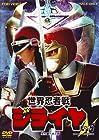 """""""Sekai Ninja Sen Jiraiya"""""""