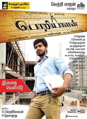 Poriyaalan (2014) Download on Vidmate